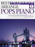 <<洋楽>> ツェルニー30番から40番程度 ベストアレンジポップスピアノ(1)~星に願いを~