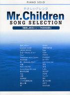 <<邦楽>> やさしいアレンジ Mr.Children SONG SELECION 「抱きしめたい」~「HANABI」
