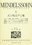 <<邦楽>> メンデルスゾーン集 1