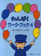 <<その他>> わんぱくワークブック(4) (ちょうおんゲームつき)