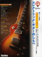 <<洋楽>> CD付)エレクトリック・ギターのしらべ ~クロスロード編