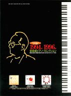 <<邦楽>> 1994年~1996年 音楽畑ピアノ・セレクション