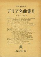 <<邦楽>> アリア名曲集 VI ソプラノ篇3