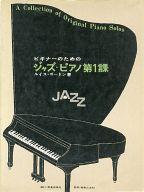 <<邦楽>> ビギナーのためのジャズ・ピアノ第1課