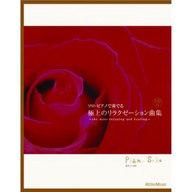 <<洋楽>> CD付)ピアノソロ ソロピアノで奏でる 極上のリラクゼーション曲集 やすらぎと感動を運ぶ癒しのメロディ23曲