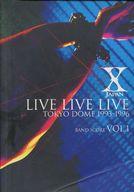 <<邦楽>> ランクB)X JAPAN LIVE LIVE LIVE TOKYO DOME 1993-1996 BAND SCORE VOL.1