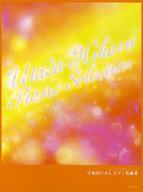 <<邦楽>> ワンランク上のピアノ・ソロ 宇多田ヒカル ピアノ名曲選
