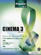 <<邦楽>> FD付)エレクトーングレード5~3級 ポピュラーシリーズ64 シネマ3