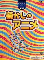 <<アニメ&ゲーム>> 付録付)エレクトーン7~6級 ポピュラーシリーズ(34) 懐かしのアニメ