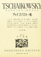 <<邦楽>> チャイコフスキー集 増補版 上級