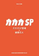 <<邦楽>> ガガガSP 「ガガガSP登場」+「線香花火」