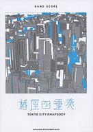 <<邦楽>> 椿屋四重奏 TOKYO CITY RHAPSODY