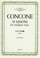 <<邦楽>> コンコーネ50番(中声用)