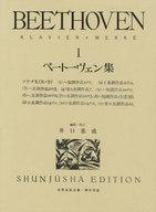 <<洋楽>> ベートーヴェン集 1 新版