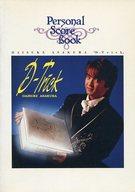 <<邦楽>> 浅倉大介「D-Trick」Personal Score Book