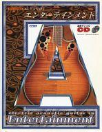 <<邦楽>> CD付)ギタリストのための エレアコで弾くエンターテインメント
