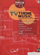 <<邦楽>> 付録付)テレビ・テーマ・ミュージック Grade9~8