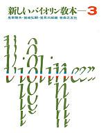 <<その他>> 新しいバイオリン教本3