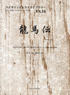 <<その他>> バイオリンセレクトライブラリー016 龍馬伝