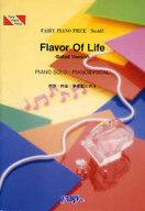<<邦楽>> ピアノピース637 Flavor Of Life/宇多田ヒカル