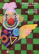 <<洋楽>> お菓子の世界 改訂版