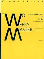 <<洋楽>> ピアノピース2週間マスターNo.4 パッヘルベルのカノン