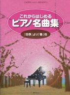 <<邦楽>> これからはじめるピアノ名曲集 『四季』より「春」他