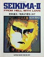 <<邦楽>> バンドスコア 聖飢魔II 地獄より愛をこめて