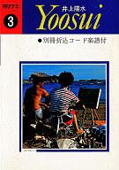 <<邦楽>> 1977年フォーク選歌3 井上陽水