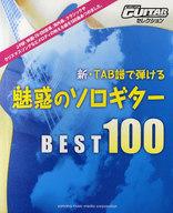 <<邦楽>> 新・TAB譜で弾ける魅惑のソロギター ベスト100
