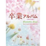 <<邦楽>> ピアノソロ(中級) 卒業アルバム~2010年度版~
