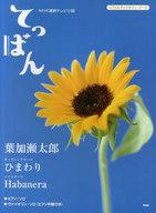 <<邦楽>> ピアノ&ヴァイオリンピース NHK連続テレビ小説「てっぱん」 ひまわり/Habanera