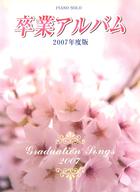 <<邦楽>> 楽譜 '07 卒業アルバム