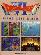<<アニメ&ゲーム>> 楽しいバイエル併用 ドラゴンクエストVI 幻の大地 PIANO SOLO ALBUM