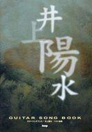 <<邦楽>> ギターソングブック 井上陽水ベスト曲集