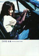 <<邦楽>> ZARD 永遠 OFFICIAL BAND SCORE
