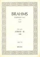 <<その他>> ブラームス 交響曲 1