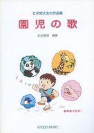 <<邦楽>> 楽譜 園児の歌 女子短大生の作品集 改4
