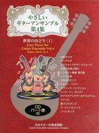 <<邦楽>> やさしいギターアンサンブル 第4集