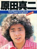 <<邦楽>> ランクB)原田真二 Feel Happy Song Book