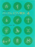 <<その他>> やさしいメソード バーナムピアノ教本 4