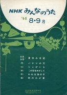 <<邦楽>> NHKテキスト みんなのうた 1968年8月・9月号