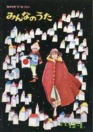 <<邦楽>> NHKテキスト みんなのうた 1974年12月・1975年1月