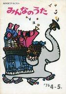 <<邦楽>> NHKテキスト みんなのうた 1976年4月・5月号