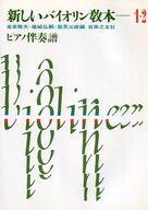 <<その他>> 新しいバイオリン教本(1・2)ピアノ伴奏