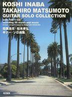 <<邦楽>> CD付)稲葉浩志・松本孝弘/ギターソロ曲集 [全曲タブ譜付]