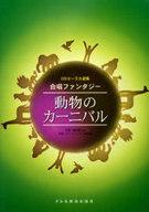 <<洋楽>> CD付)動物のカーニバル