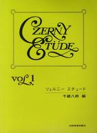<<その他>> バイエルのつぎに ツェルニー・エチュード 1 Czerny Etude