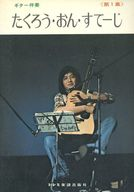 <<邦楽>> たくろう・おん・すてーじ 第1集 ギター伴奏