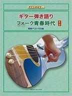 <<邦楽>> ギター弾き語りフォーク青春時代 新版